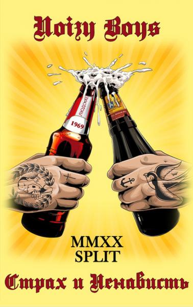 Noizy Boys / Страх и Ненависть - Split MMXX, Kassette lim. verschiedene Farben